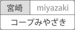 宮崎 生活協同組合コープみやざき