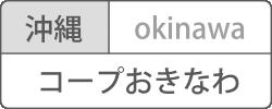 沖縄 生活協同組合コープおきなわ