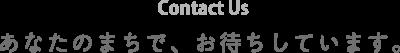 Contact Us コープのご利用や詳しい情報は、あなたのまちのコープHPで
