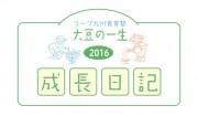 大豆の一生 2016成長日記