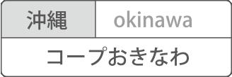 沖縄 コープおきなわ