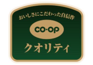 COOPクオリティ