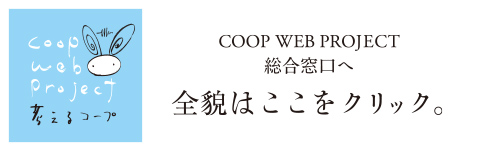 COOP WEB PROJECT