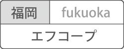 福岡 エフコープ生活協同組合