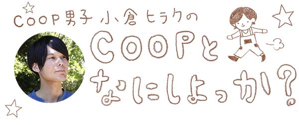 コープ こうべ 2 ちゃんねる 13 【生協】コープ 2店目