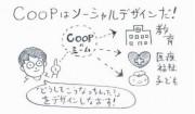 【第八回】greenz編集長に聞くCOOPの未来<後編> COOPはソーシャルデザインだ!