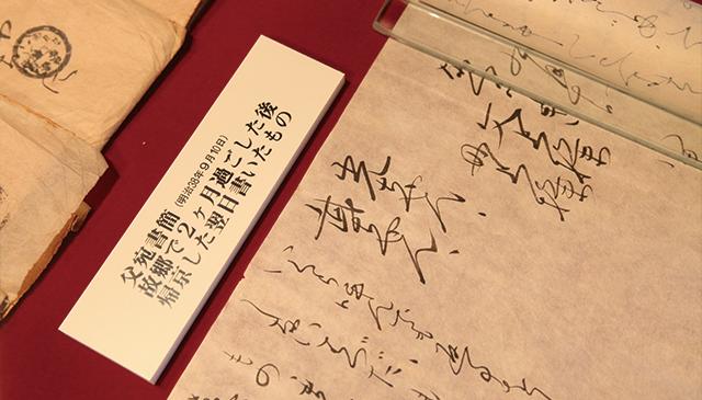 野上弥生子記念館。99歳まで執筆を続けた野上弥生子は小手川商店を創業した金次郎のお姉さん。記念館には作品の原稿や遺品の他、弟にあてた手紙なども展示されています。金次郎さんの幼名が武馬さんです。