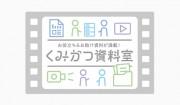 2016年度組合員商品活動交流会 報告編 その2