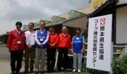 「熊本県生協連 コープ被災地支援センター」開所