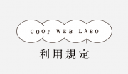 COOP WEB LABO 利用規定