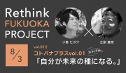 【第十五回】COOP男子イベントが福岡でスタート!アナバナプラス「自分が未来の種になる」