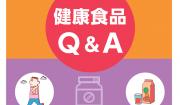 消費者庁 健康食品情報