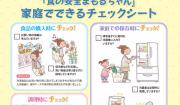 適正消費者規範シリーズ〜食の安全まもるちゃん