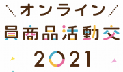 2021組合員商品活動交流会