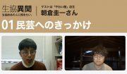 【第二回】飛騨高山でやわい屋を営む朝倉圭一さんをお招きしました。