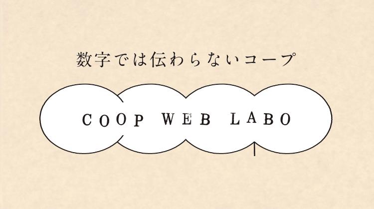 数字では伝わらないコープ COOP・WEB・LABO