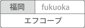 福岡 エフコープ