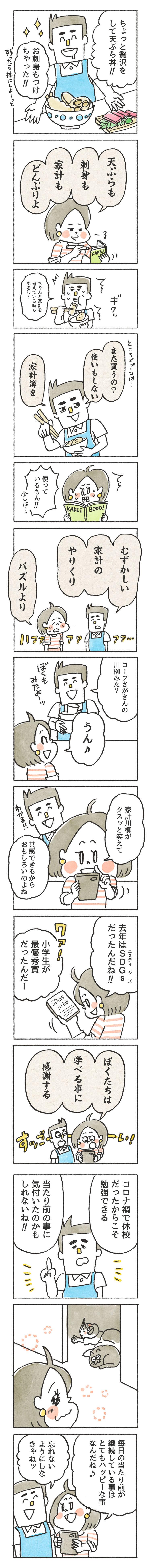 094. 川柳がお得意♫コープさが生協